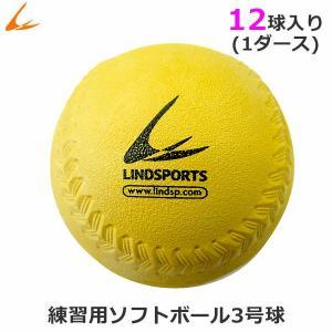 練習用 ソフトボール 3号 ゴム コルク芯 黄 1ダース 12球入 LINDSPORTS リンドスポーツ|lindsp