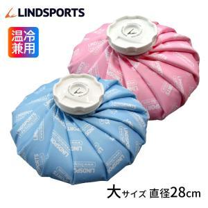 布氷のう 氷のう 青 大サイズ 直径28cm アイシング アイスバッグ 温冷兼用 LINDSPORTS リンドスポーツ|lindsp