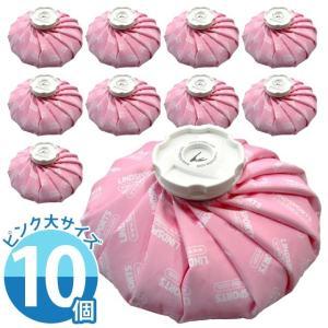 布氷のう 氷のう ピンク 大サイズ 直径28cm アイシング アイスバッグ 温冷兼用 ( お得な10個セット ) LINDSPORTS リンドスポーツ|lindsp