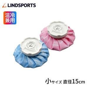 布氷のう 氷のう 青 小サイズ 直径15cm アイシング アイスバッグ 温冷兼用 LINDSPORTS リンドスポーツ|lindsp