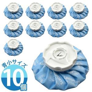 布氷のう 氷のう 青 小サイズ 直径15cm アイシング アイスバッグ 温冷兼用 ( お得な10個セット ) LINDSPORTS リンドスポーツ|lindsp