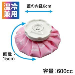 布氷のう 氷のう ピンク 小サイズ 直径15cm アイシング アイスバッグ 温冷兼用 LINDSPORTS リンドスポーツ|lindsp