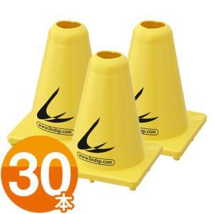 ソフトコーン 30本セット 高さ15cm マーカーコーン LINDSPORTS リンドスポーツ|lindsp
