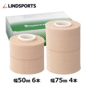 スタンダード伸縮 スタンダード伸縮 幅50mm/6本 幅75mm/4本 少量販売 ミニパック LINDSPORTS リンドスポーツ lindsp