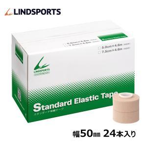 スタンダード伸縮 50mm×4.6m 24本 箱 スポーツ テーピングテープ LINDSPORTS リンドスポーツ|lindsp