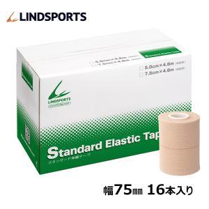 スタンダード伸縮 75mm×4.6m 16本 箱 スポーツ テーピングテープ LINDSPORTS リンドスポーツ|lindsp