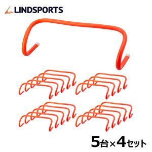 ソフトハードル ミニハードル 15cm ハードル 陸上 5台×4セット(20台) LINDSPORTS リンドスポーツ|lindsp