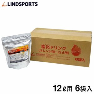 スポーツドリンク 粉末 L-カルニチン 配合 オレンジ味 脂炎ドリンク 12L用×6袋 LINDSPORTS リンドスポーツ|lindsp