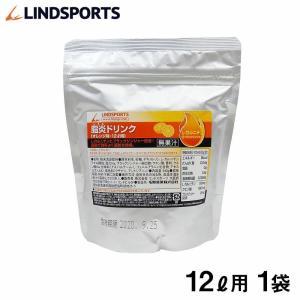 スポーツドリンク 粉末 L-カルニチン 配合 オレンジ味 脂炎ドリンク 12L用×1袋 スモールパック  LINDSPORTS リンドスポーツ|lindsp
