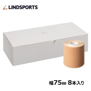 スーパーキルティックテープテープ 旧スーパーイオテープ 75mm 8本入 箱 LINDSPORTS リンドスポーツ|lindsp