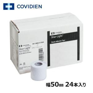 シャーライト COVIDIEN ソフト伸縮 テーピングテープ 50mm x 6.9m 24本 箱 LINDSPORTS リンドスポーツ lindsp