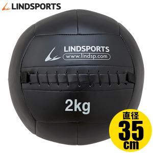 ソフト メディシンボール 2kg やわらか トレーニングボール ウエイトボール LINDSPORTS リンドスポーツ lindsp