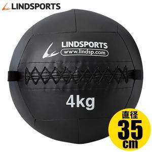 ソフト メディシンボール 4kg やわらか トレーニングボール ウエイトボール LINDSPORTS リンドスポーツ lindsp
