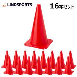 ミニ 三角コーン 高さ30cm 16本セット マーカーコーン LINDSPORTS リンドスポーツ|lindsp