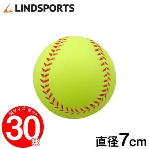 ウレタン 練習用ボール 中 30球セット 野球 ソフトボール バッティング トレーニングボール 練習用 LINDSPORTS リンドスポーツ|lindsp