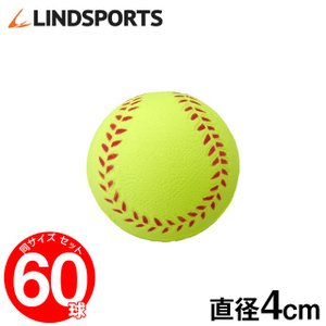 ウレタン 練習用ボール 小 60球セット 野球 ソフトボール バッティング トレーニングボール 練習用 LINDSPORTS リンドスポーツ