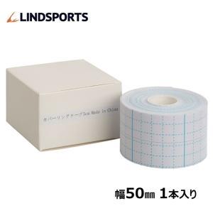 カバーリングテープ 粘着性アンダーテープ 50mm x 10m 1本 LINDSPORTS リンドスポーツ lindsp