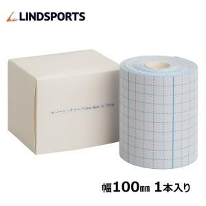 カバーリングテープ 粘着性アンダーテープ 100mm x 10m 1本 LINDSPORTS リンドスポーツ lindsp