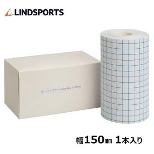 カバーリングテープ 粘着性アンダーテープ 150mm x 10m 1本 LINDSPORTS リンドスポーツ lindsp