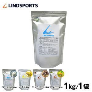 プロテイン 1kg ホエイ100% ヨーグルト風味 バナナ風味 チョコレート風味 マンゴー風味 LINDSPORTS リンドスポーツ|lindsp