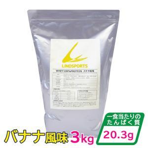 ホエイ100%プロテイン バナナ風味(3kg) LINDSPO RTS リンドスポーツ|lindsp