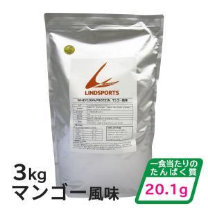 プロテイン ホエイ100% マンゴー風味 3kg LINDSPORTS リンドスポーツ|lindsp