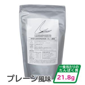 プロテイン ホエイ100% プレーン風味 1kg LINDSPORTS リンドスポーツ|lindsp