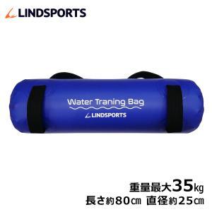 ウォータートレーニングバッグ ウォーターバッグ 青 持ち手固定式 LINDSPORTS リンドスポーツ|lindsp