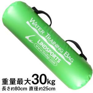 ウォータートレーニングバッグ ウォーターバッグ 緑 持ち手固定式 LINDSPORTS リンドスポーツ|lindsp