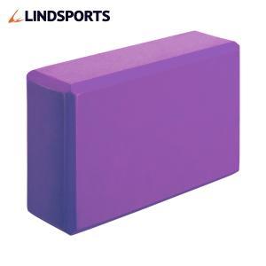 ヨガブロック ブルー パープル ライトグリーン LINDSPORTS リンドスポーツ lindsp