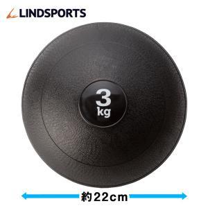 メディシンボール 砂入り やわらか 3kg トレーニングボール ウエイトボール LINDSPORTS リンドスポーツ|lindsp