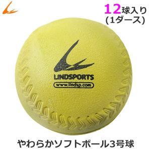やわらかソフトボール3号球 黄色 1ダース 12球入 LINDSPORTS リンドスポーツ