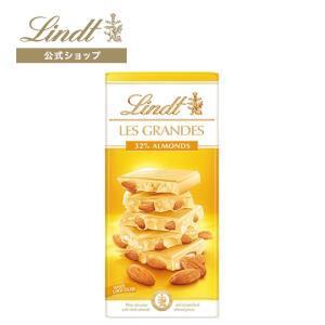 【公式】キャラメルでコーティングしたアーモンドが味のアクセントのホワイトチョコです。
