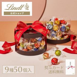 父の日 プレゼント スイーツ 洋菓子 ギフトランキング リンツ Lindt チョコレート リンドールギフトボックス9種アソート 50個入り お取り寄せ