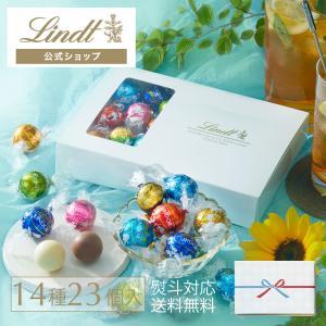 リンツ Lindt チョコレート リンドール テイスティングセット  | 父の日 ギフト リンツチョコレート チョコ リンツチョコ 個包装 かわいい