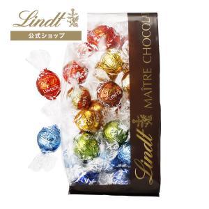 公式 リンツ Lindt チョコレート リンドール10種類アソート Aタイプ 30個入り 送料無料|リンツ チョコレートLindt