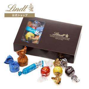 【公式】リンツから、新しいチョコレートが9種登場しました。チョコレートの本場からお届けいたします。ご...
