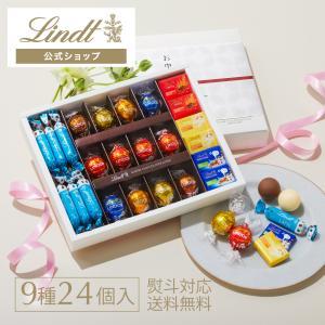 母の日 ギフト チョコレート スイーツ リンツ Lindt 母の日ギフト ピック&ミックス ギフトコ...