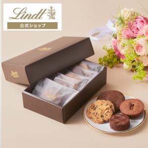 【公式】お菓子 内祝 誕生日 詰め合わせ ギフトランキング リンツ Lindt チョコレート 焼き菓子ギフト 4種5個 お取り寄せの画像