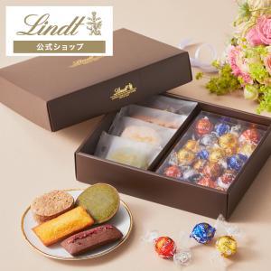 【公式】ギフト スイーツ 詰め合わせ リンツ Lindt チョコレート 焼き菓子ギフト リンドール20個・焼き菓子5個 お礼の画像