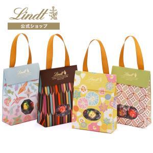 公式 リンツ Lindt チョコレート リンドール ジャパンコレクションバッグ8個入り リンツ チョコレートLindt