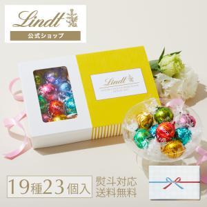 公式 リンツ Lindt チョコレート リンドール テイスティングセット11種23個アソート ギフト...