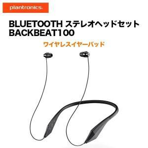 PLANTRONICS BLUETOOTH ステレオヘッドセット BACKBEAT100|line-mobile