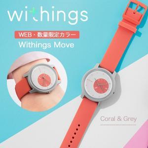 Withings Move Coral & Grey  活動量計 睡眠トラッカー コーラル グレー【...
