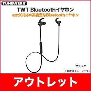TUNEWEAR アウトレット TW1 Bluetooth イヤホン ブラック|line-mobile