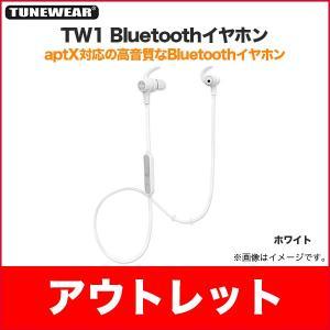 TUNEWEAR アウトレット TW1 Bluetooth イヤホン ホワイト|line-mobile