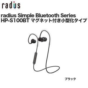 radius Simple Bluetooth Series HP-S100BT ブラック|line-mobile