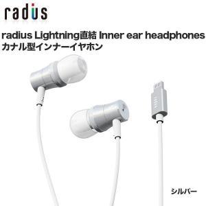 radius Lightning直結 Inner ear headphones カナル型インナーイヤホン シルバー|line-mobile