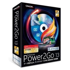サイバーリンク Power2Go 13 Platinum 通常版 P2G13PLTNM-001|ソフトバンクセレクション 2号店