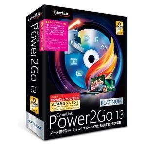 サイバーリンク Power2Go 13 Platinum 乗換え・アップグレード版 P2G13PLTSG-001|ソフトバンクセレクション 2号店